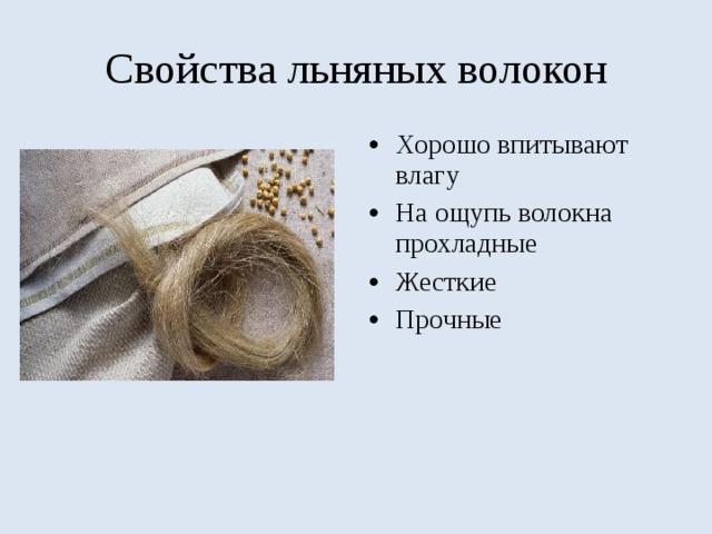 Свойства льняных волокон