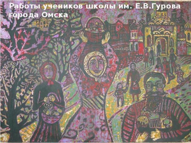 Работы учеников школы им. Е.В.Гурова города Омска