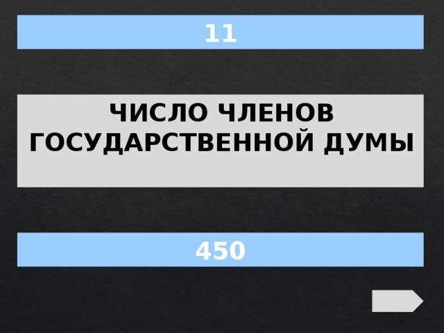 11 ЧИСЛО ЧЛЕНОВ ГОСУДАРСТВЕННОЙ ДУМЫ 450
