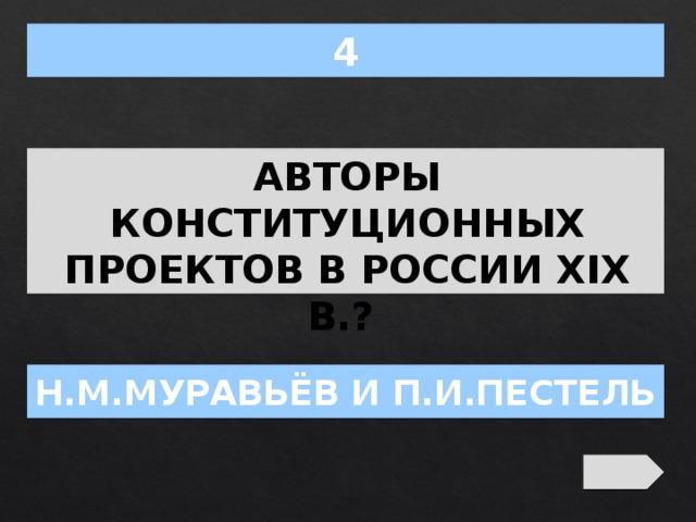 4 АВТОРЫ КОНСТИТУЦИОННЫХ ПРОЕКТОВ В РОССИИ XIX В.? Н.М.МУРАВЬЁВ И П.И.ПЕСТЕЛЬ