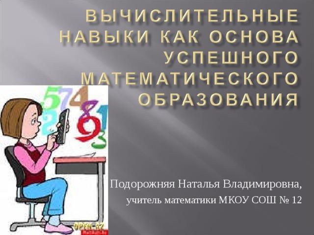 Подорожняя Наталья Владимировна, учитель математики МКОУ СОШ № 12