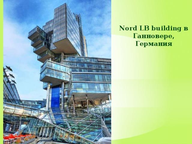 Nord LB building в Ганновере, Германия