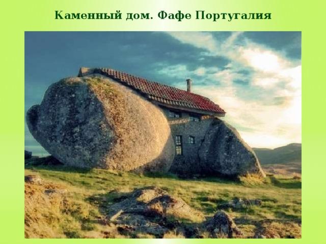Каменный дом. Фафе Португалия