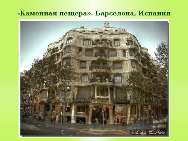 « Каменная пещера». Барселона, Испания