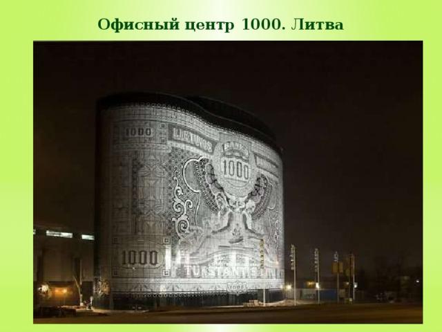 Офисный центр 1000. Литва