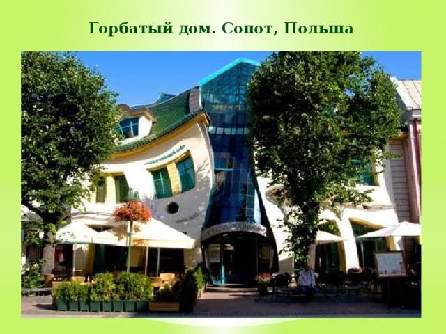 Горбатый дом. Сопот, Польша