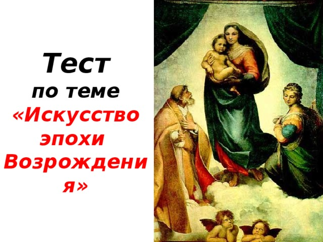 Тест  по теме  «Искусство  эпохи  Возрождения»