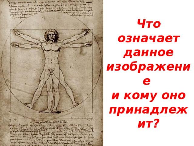 Что означает данное изображение  и кому оно принадлежит?