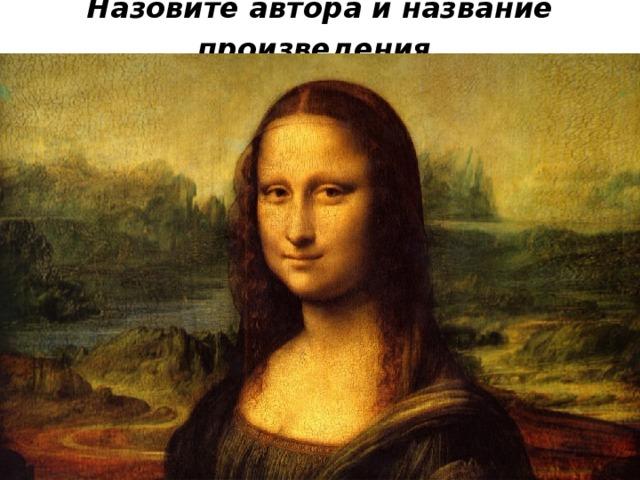Назовите автора и название произведения .
