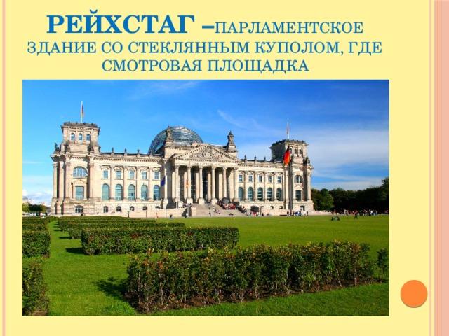 Рейхстаг – парламентское здание со стеклянным куполом, где смотровая площадка