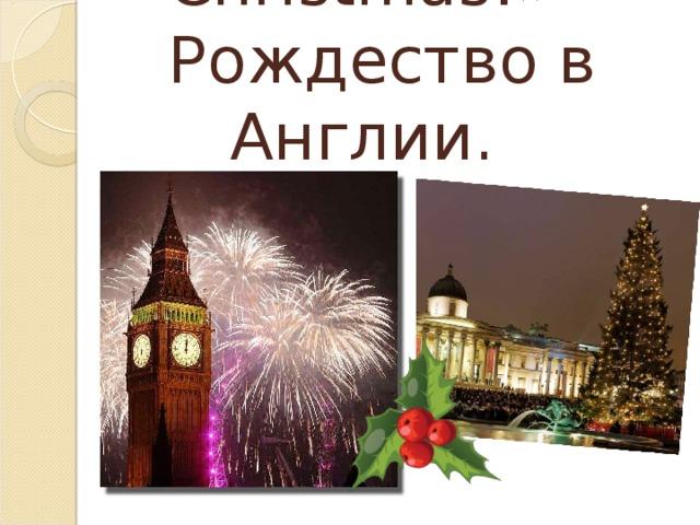« Merry Christmas !»   Рождество в Англии.
