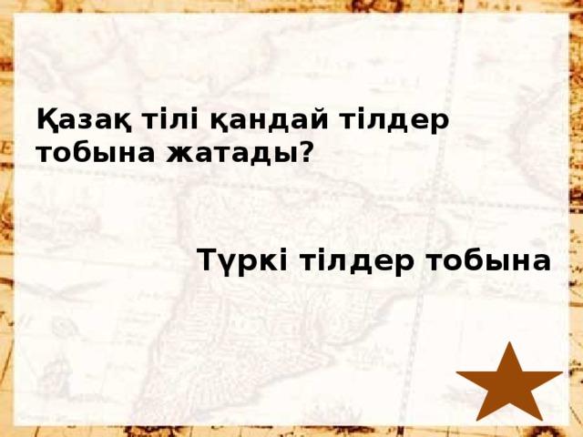 Қазақ тілі қандай тілдер тобына жатады? Түркі тілдер тобына