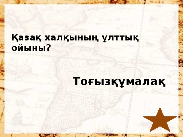 Қазақ халқының ұлттық ойыны?  Тоғызқұмалақ