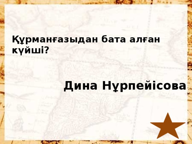 Құрманғазыдан бата алған күйші?  Дина Нұрпейісова