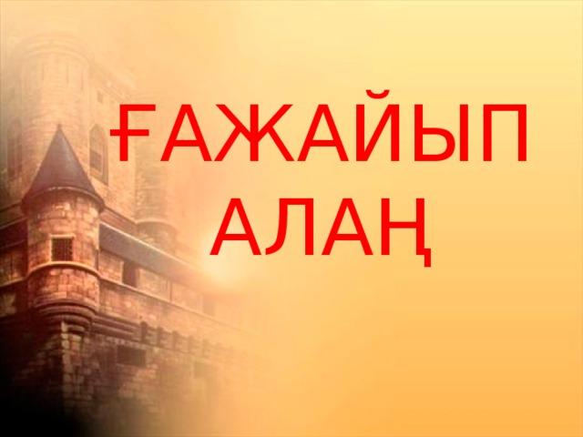 ҒАЖАЙЫП АЛАҢ