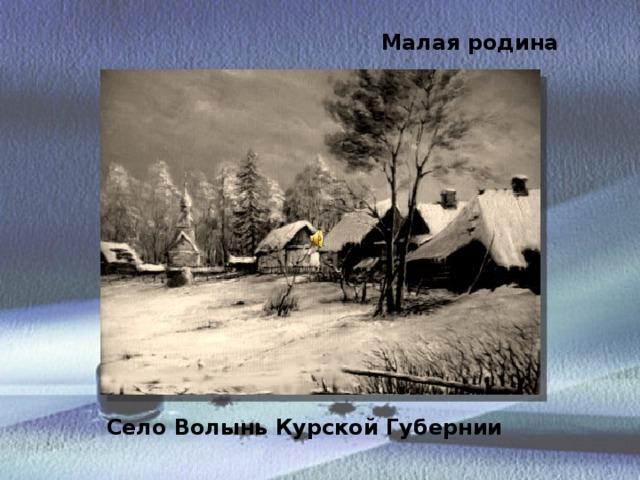 Малая родина Село Волынь Курской Губернии