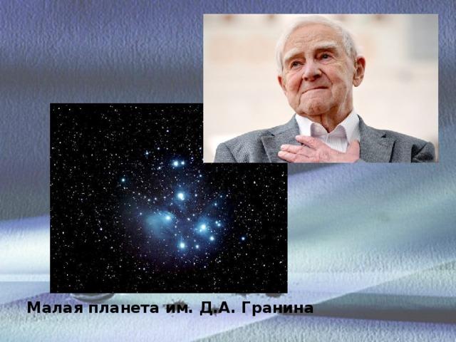 Малая планета им. Д.А. Гранина