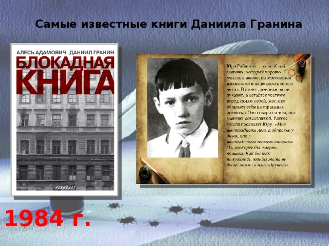 Самые известные книги Даниила Гранина 1984 г.