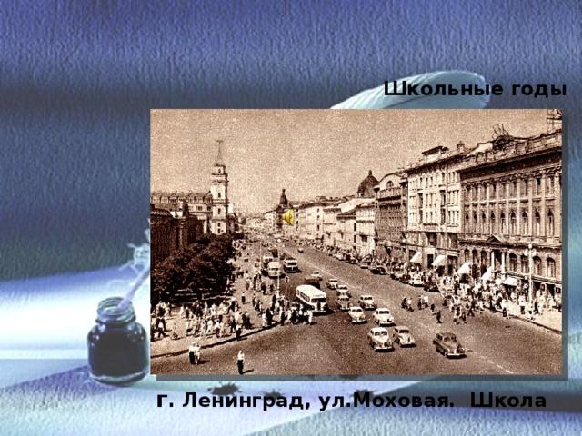 Школьные годы г . Ленинград, ул.Моховая. Школа