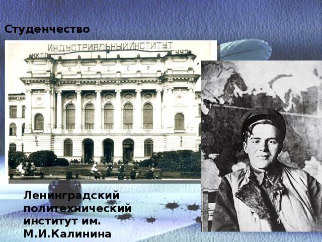 Студенчество Ленинградский политехнический институт им. М.И.Калинина