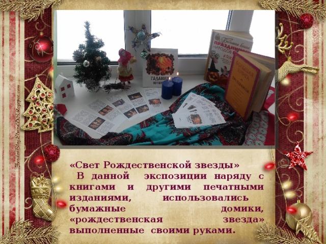 «Свет Рождественской звезды»  В данной экспозиции наряду с книгами и другими печатными изданиями, использовались бумажные домики, «рождественская звезда» выполненные своими руками.