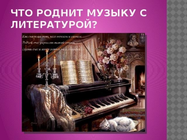 Что роднит музыку с литературой?
