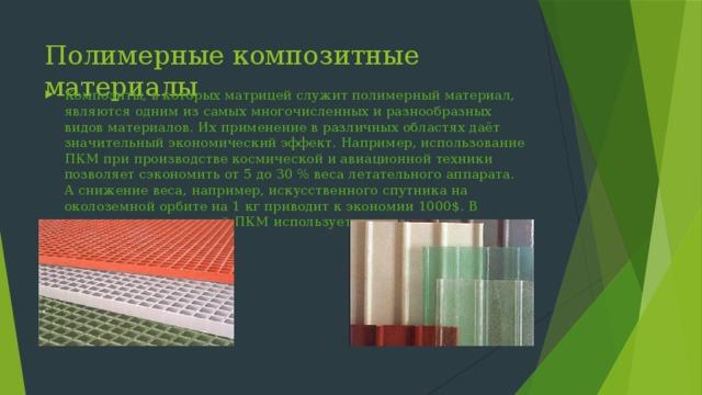 Полимерные композитные материалы