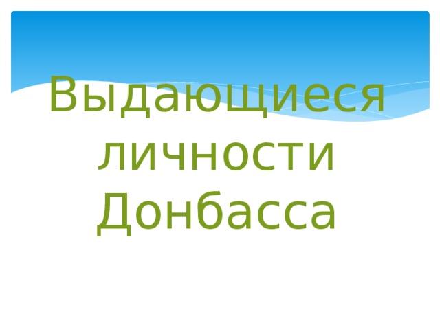 Выдающиеся личности Донбасса