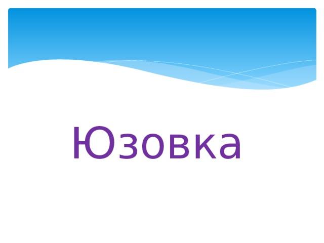 Юзовка