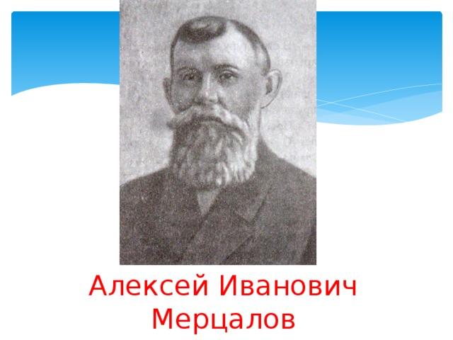 Алексей Иванович Мерцалов