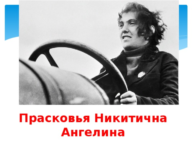 Прасковья Никитична Ангелина
