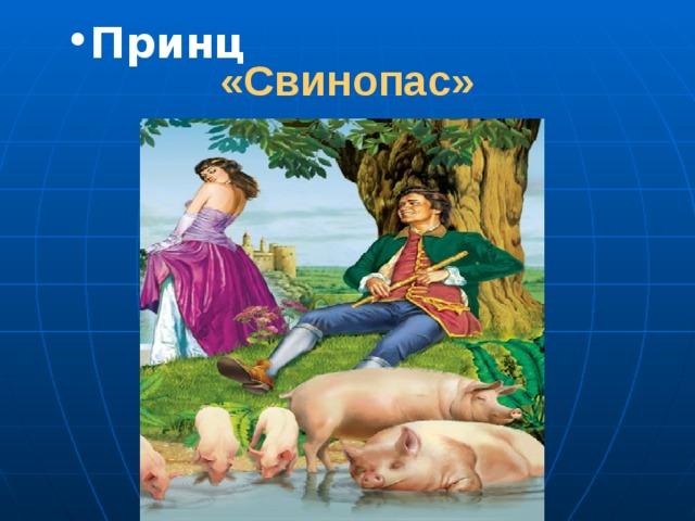 Кто из любви к принцессе стал  пасти свиней