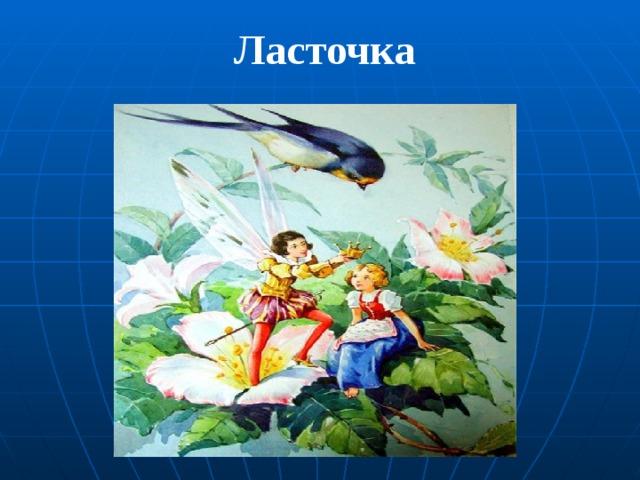 Какой птице помогла Дюймовочка,а та потом помогла ей?