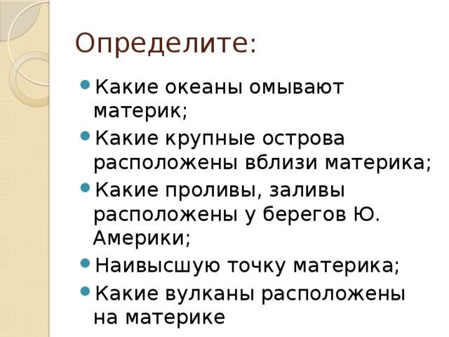 Определите: