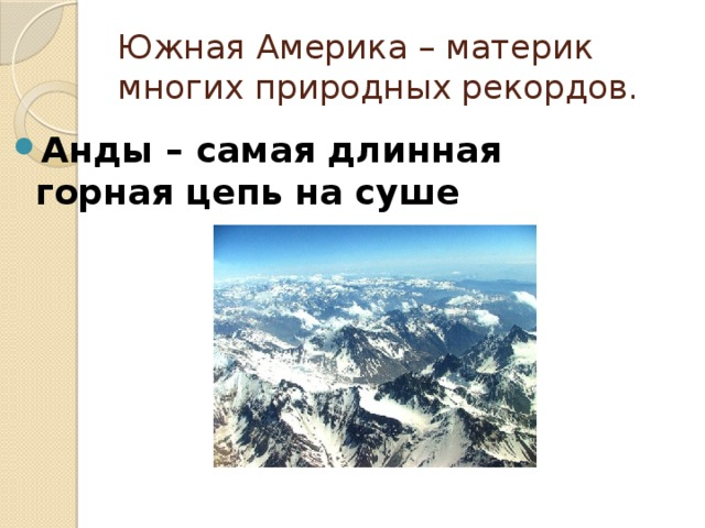 Южная Америка – материк многих природных рекордов. Анды – самая длинная горная цепь на суше