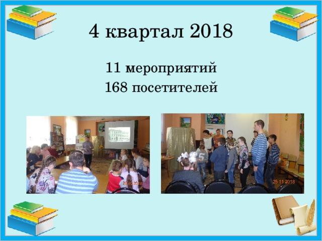4 квартал 2018 11 мероприятий 168 посетителей