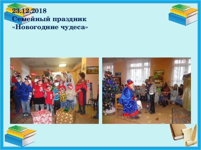 23.12.2018  Семейный праздник  «Новогодние чудеса»