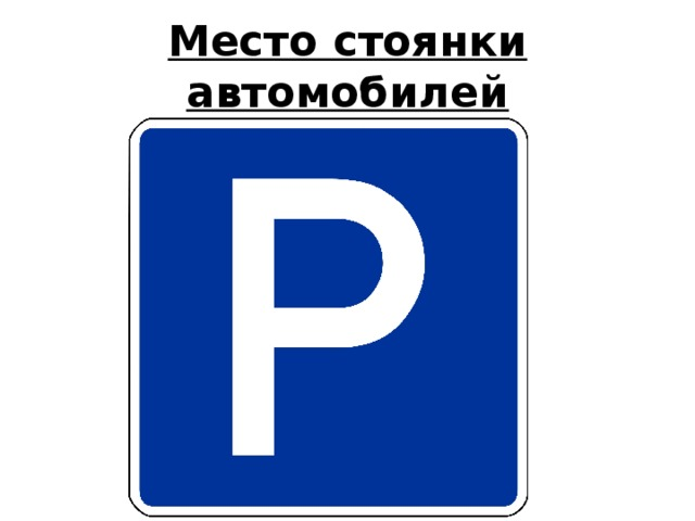 Место стоянки автомобилей