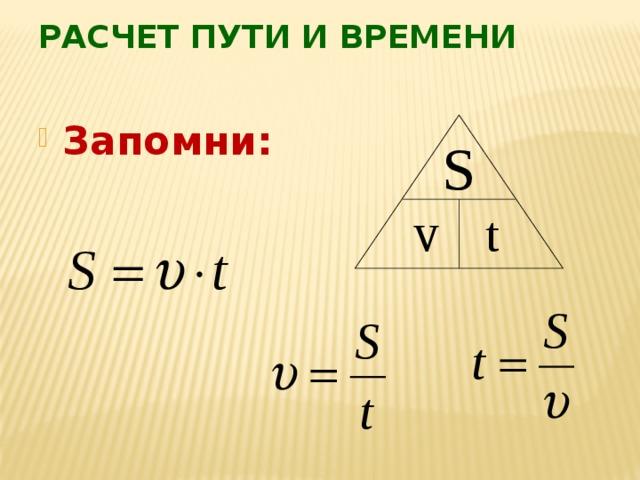 Расчет пути и времени Запомни: S v t