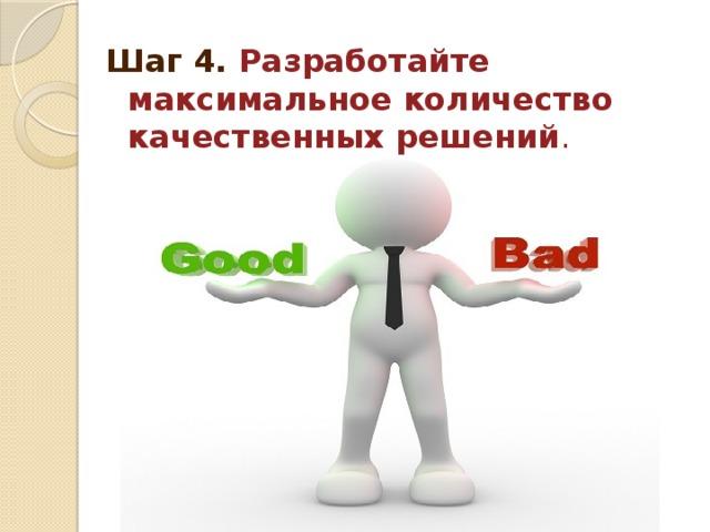 Шаг 4. Разработайте максимальное количество качественных решений .