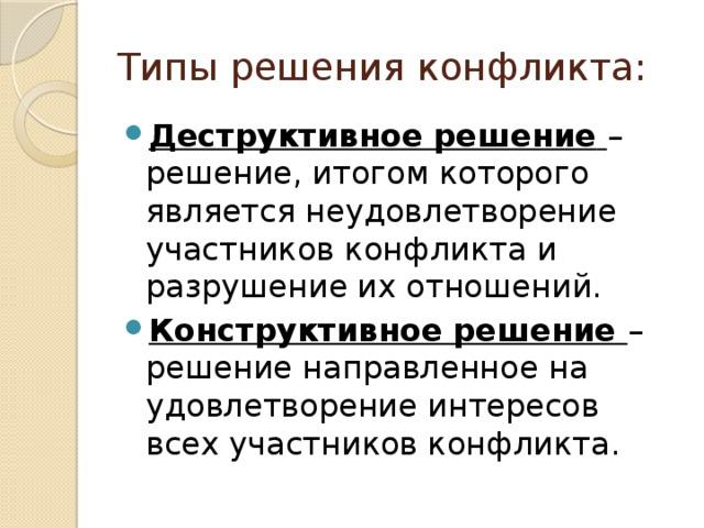 Типы решения конфликта: