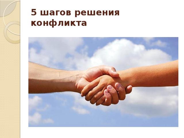 5 шагов решения конфликта