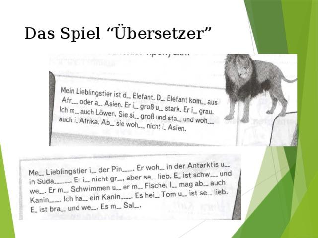 """Das Spiel """"Übersetzer"""""""