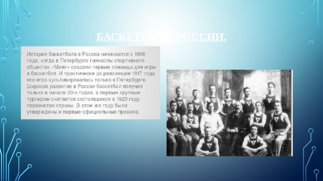 Баскетбол в России.