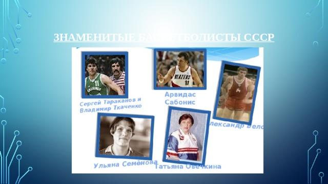 Знаменитые баскетболисты СССР