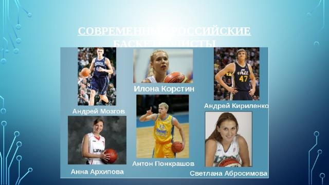 Современные российские баскетболисты