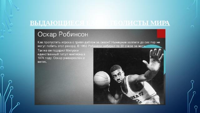 Выдающиеся баскетболисты мира