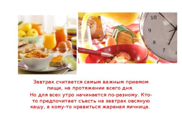 Завтрак чемпиона    Завтрак считается самым важным приемом пищи, на протяжении всего дня. Но для всех утро начинается по-разному. Кто-то предпочитает съесть на завтрак овсяную кашу, а кому-то нравиться жареная яичница.