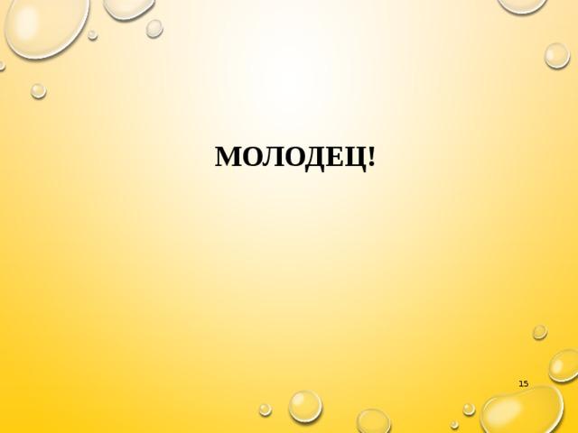 МОЛОДЕЦ! 7