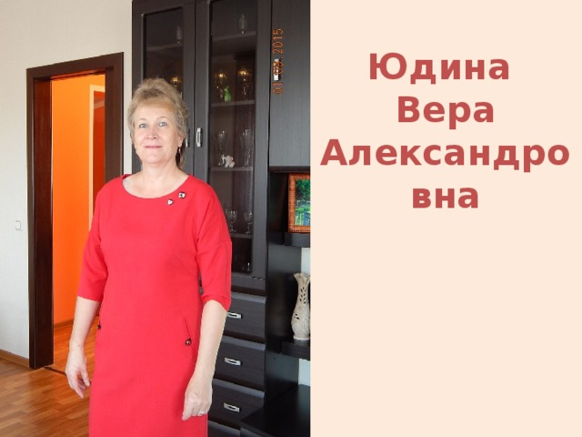 Юдина  Вера Александровна